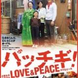 『New Trailers 100307 | PACCHIGI! LOVE & PEACE』の画像