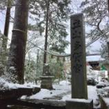 『【富山】立山多賀宮の御朱印』の画像