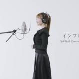 『【乃木坂46】すげえええ!!!完璧すぎる!AAA 宇野実彩子が『インフルエンサーを歌って、ちょっと踊ってみた』動画が公開!!!!!!』の画像