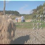 『フォト短歌「脱穀の音」』の画像