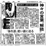 『「古事記・祓い言葉の謎を解く」が茨城新聞著者インタビューで紹介されました』の画像