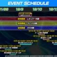 SDBHWM 11月21日~12月23日のオンラインイベントスケジュール