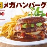 『タダで食べられる株主優待ハンバーグに、1万4,000円も払う人。』の画像