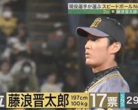 【フジ】S-PARK スピードボール部門2位藤浪晋太郎!!