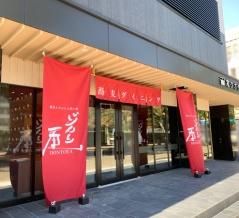香林坊でオープン予定の『変なホテル金沢香林坊』1階に『蕎麦と天ぷらと旨い酒 どんと屋 変なホテル金沢香林坊店』がオープンするらしい。