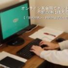 『オンライン英会話でネット回線が不調の時に使える表現集【「回線が悪い・映像が止まる」を英語で?】』の画像