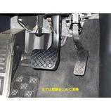 『Golf7 / Audi の純正ペダルカバー取付方法』の画像