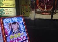 渡辺美優紀卒業公演に合わせて、NMB劇場近くのパチンコ店が・・・