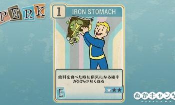 Fallout 76:Iron Stomach(Endurance)