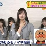 『【乃木坂46】意外すぎるw 梅澤美波『アンパンマン』のモノマネを披露wwwwww』の画像