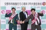 交野市出身の人気お笑いコンビ「プラスマイナス」が市制施行50周年のPR大使に任命されてる!