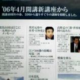 『【来てね】ラーメン講座(名古屋)』の画像