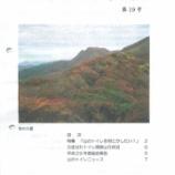 『山のトイレ協議会通信 No.19 2017.10.9』の画像