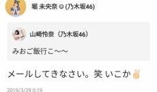 【乃木坂46】堀未央奈、山崎怜奈に「メールしてきなさい。」
