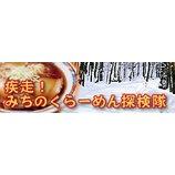 『スカパー旅チャンネルみちのく10』の画像