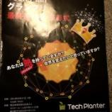 『第2回 Tech Planグランプリ最終選考会、大盛況のうち終了!』の画像