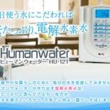 『話題の電解水素水生成器の取り扱い開始』の画像