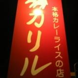 『カリル / 群馬 富岡 カレー【閉店】』の画像