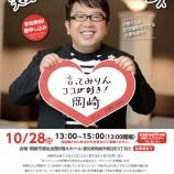 『「キャイ〜ン」の天野さんが岡崎市を語る -イベント告知です-』の画像