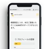 『ZenTrader(ゼン・トレーダー)の口座開設方法を口座開設までの流れを含めて詳しく解説!』の画像