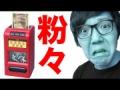 【悲報】HIKAKIN、一万円札を粉々にするwwwwwwwww