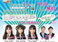3/2開催「ハローワーク・フェスタ」に永野芹佳、山田菜々美、大西桃香が出演!