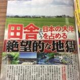 『【絶望】秋田県のある村の村八分、あまりにもヤバすぎる!いくら生活コストが安くても都会出身の人が住むところじゃないwwwwwww』の画像