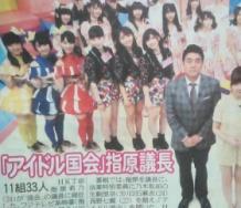 『指原司会のアイドル特番にアンジュルムwwwwwww』の画像