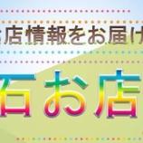 『岩手県釜石市のタウン情報をリアルタイムでお届けします!🔸2021/08/23 更新🔸』の画像