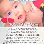 いのちを守る親の会(赤ちゃん記事)