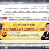 『JAL×はんつ遠藤コラボ企画【札幌編】』の画像