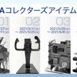 『【A-style】ANAコレクターズアイテム特集 ---操縦桿や国際線のモックアップシートを見てるだけでも楽しい!---』の画像