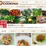 『埼玉県のキッチン レシピサイト「クックパッド」で公式ページ開設』の画像