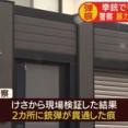 稲川会『森田一家』事務所に発砲か、外壁に銃弾の痕