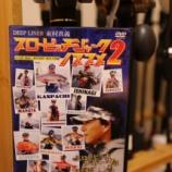 『3月29日 スロージギング 募集』の画像