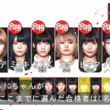 『クロちゃんの水ダウ『モンスターアイドル』に坂道オーデを受けていたメンバーがいるんだがwwwwww』の画像
