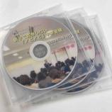 『【期間限定/入会キャンペーン】家庭教育講演会のDVDプレゼント!』の画像