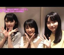 『【HELLO! DRIVE! -ハロドラ-#245】道重さゆみ・船木結・笠原桃奈』の画像