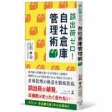『弊社代表が本を執筆致しました。 マテハン機器やシステムを導入する前に、ぜひ読んでいただきたい一冊です!』の画像