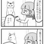 4コマ漫画「猫とコミュ障」