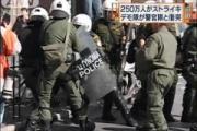 【国際】 公務員3万人を一時休職 給与4割減で1年以内に配置転換迫り、見つからなければ解雇…ギリシャ