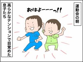 【4コマ漫画】運動会のお弁当