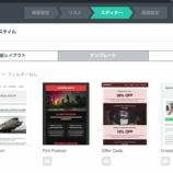 『おしゃれなメールマガジン作成サービス、Benchmarkが便利すぎる!』の画像