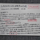 『CP+2021オンラインセミナー~ブラLAOWA再び①【追記】 2021/03/05』の画像