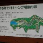 『奥多摩 山のふるさと村 その2』の画像