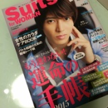 『DIME増刊号『Suits 秋号』は 「運命の手帳2015」特集』の画像