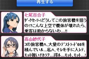 【グリマス】次回『乱戦!!NY行き765便の血闘!!』