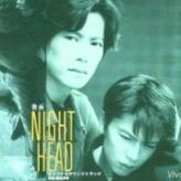 「兄さん!頭が痛いよ!」のナイトヘッドの音楽など