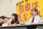 旧SEALDs幹部やグリーンピースらが新団体「共謀罪廃止のための連絡会」旗揚げ