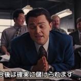 『【絶望】証券会社元営業マン「手数料をいかに個人投資家からフンだくるのが重要なので売買しまくって成績上げてたわwwww」』の画像